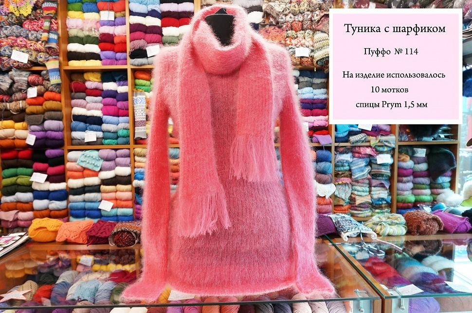 Туника с шарфиком с пряжи Пуффо